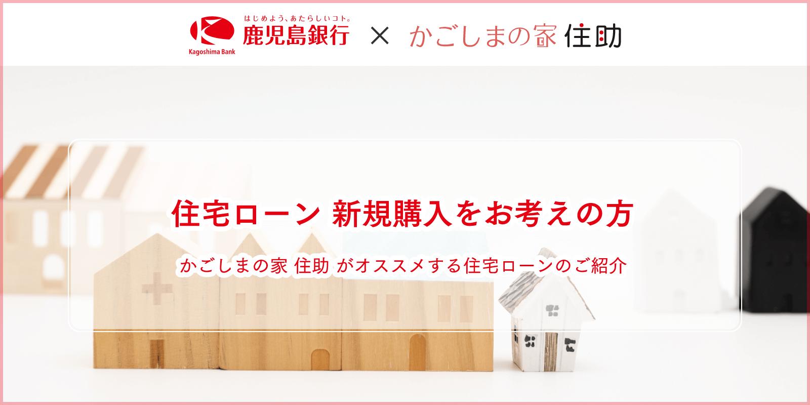 住宅ローン 新規購入をお考えの方