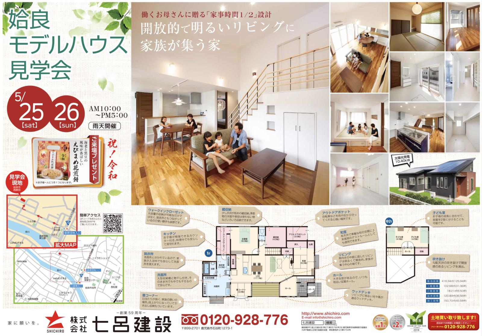 七呂建設 | 開放的で明るいリビングに家族が集う家 モデルハウス見学会 【姶良市】
