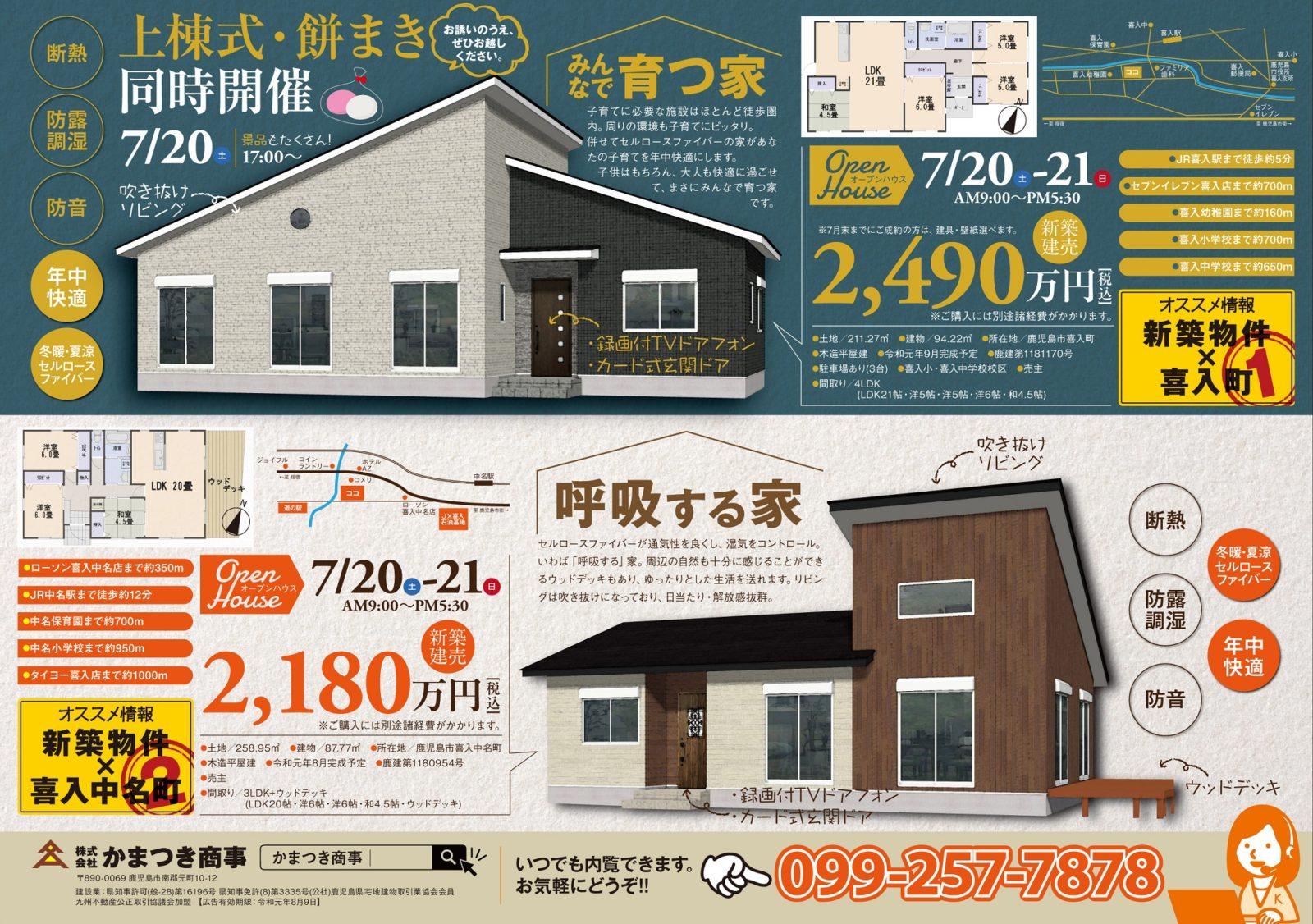 かまつき商事 | 『コンフォート喜入モデル・中名モデル2棟同時オープンハウス』 【鹿児島市喜入】
