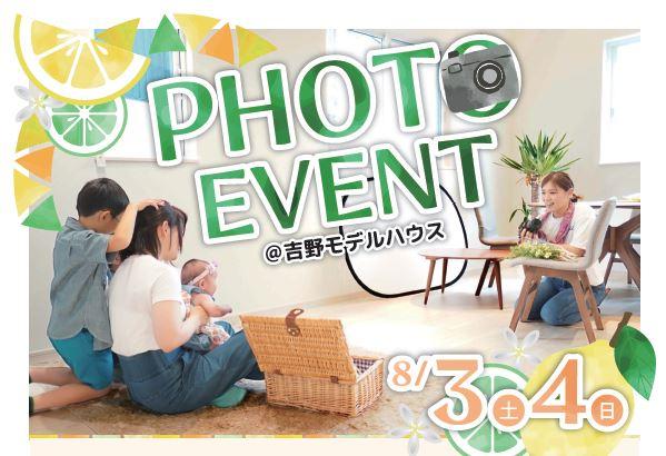 シースタイル     「家族写真イベント」