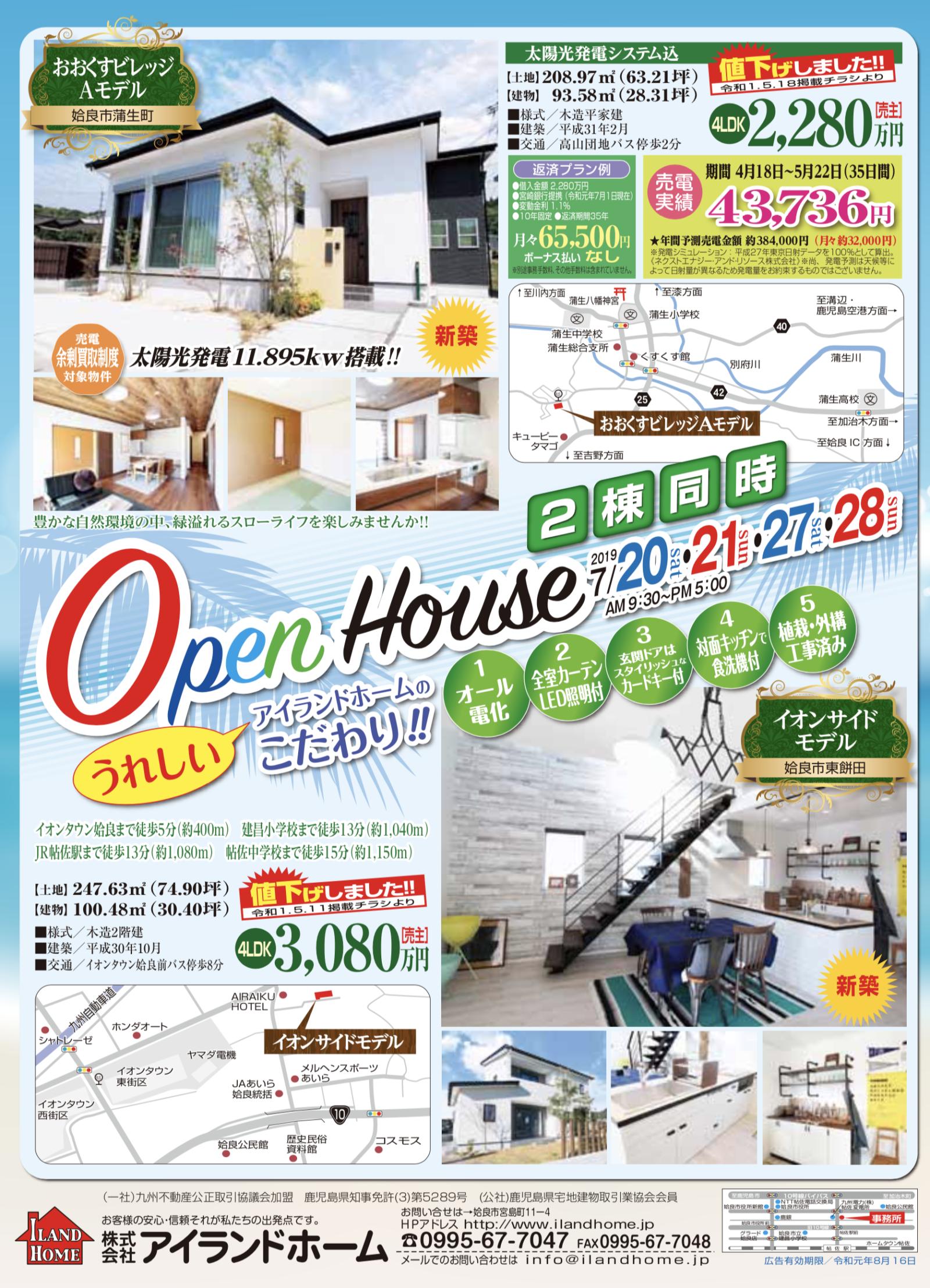 アイランドホーム | 『おおくすビレッジ、イオンサイド両モデル 2棟同時オープンハウス』 【姶良市】