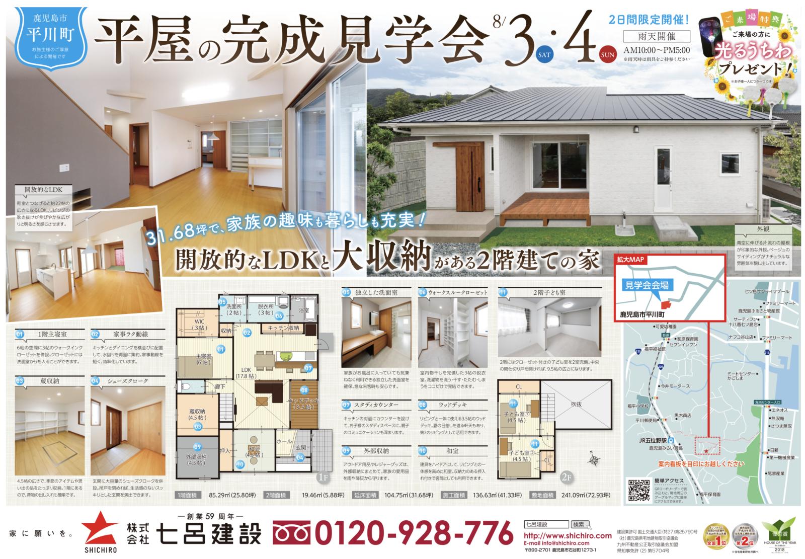 七呂建設   解放的なLDKと大収納がある2階建ての家見学会 【鹿児島市】