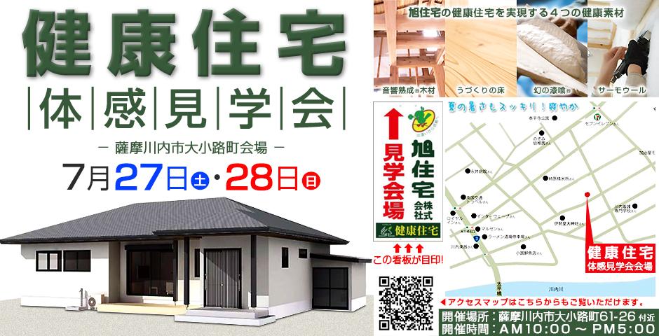 旭住宅 | 健康住宅体験見学会 【薩摩川内市】