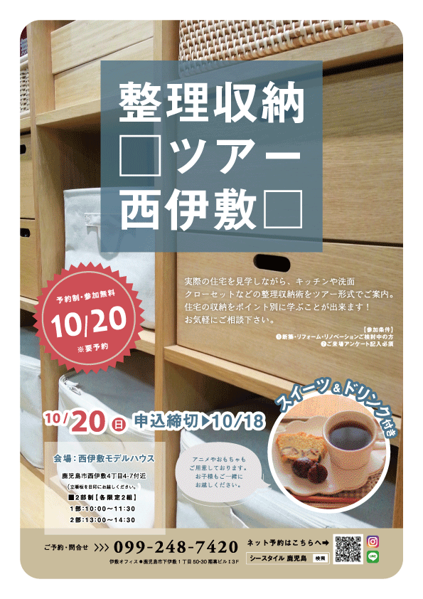 シースタイル 整理収納ツアー@西伊敷モデルハウス 要予約・無料 【鹿児島市】