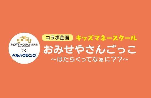 ベルハウジング 「キッズマネースクール」開催 【鹿児島市】