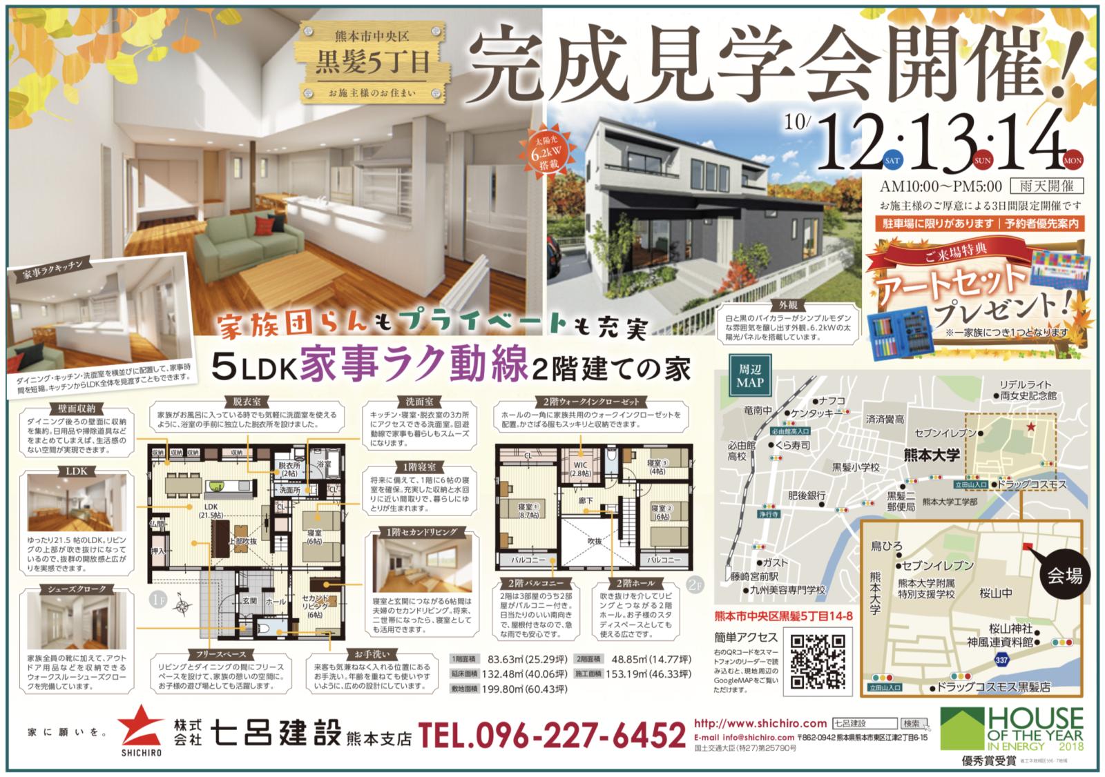 七呂建設 | 5LDK家事ラク動線2階建ての家 完成見学会【熊本市】