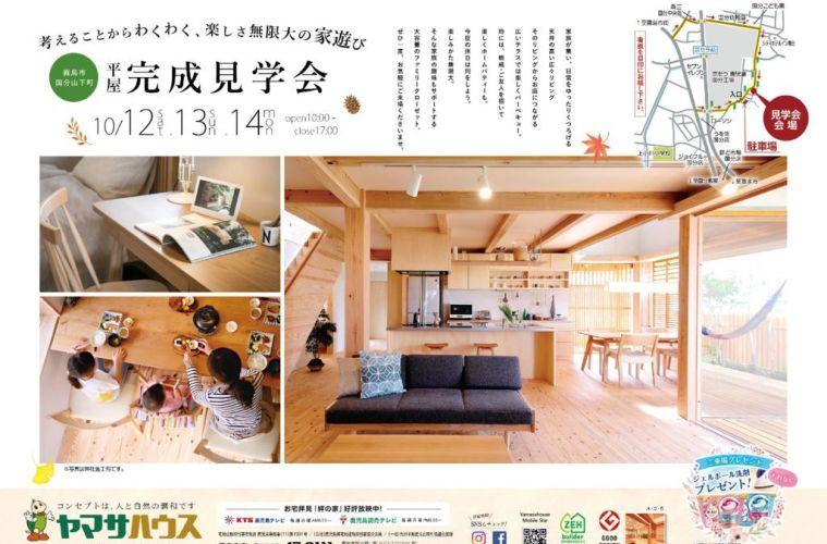 ヤマサハウス | 平屋の家 完成見学会 【霧島市】
