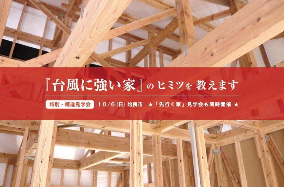 ヤマサハウス | 【特別企画】構造見学会『台風に強い家』のヒミツを教えます 【姶良市】