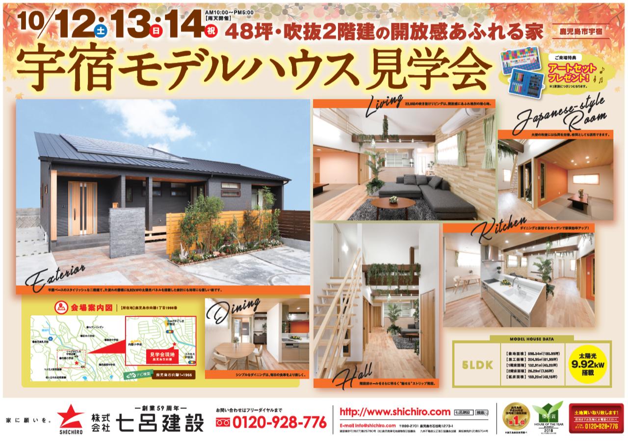 七呂建設 | 48坪・吹抜2階建の開放感あふれる家 モデルハウス見学会 【鹿児島市】