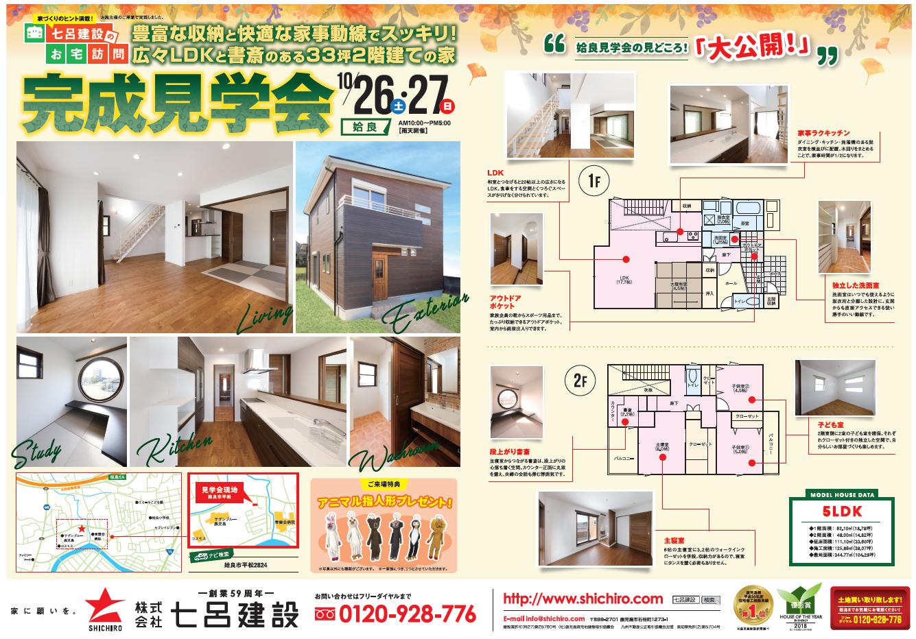 七呂建設   豊富な収納と快適な家事動線ですっきり!広々LDKと書斎のある33坪2階建ての家 完成見学会 【姶良市】