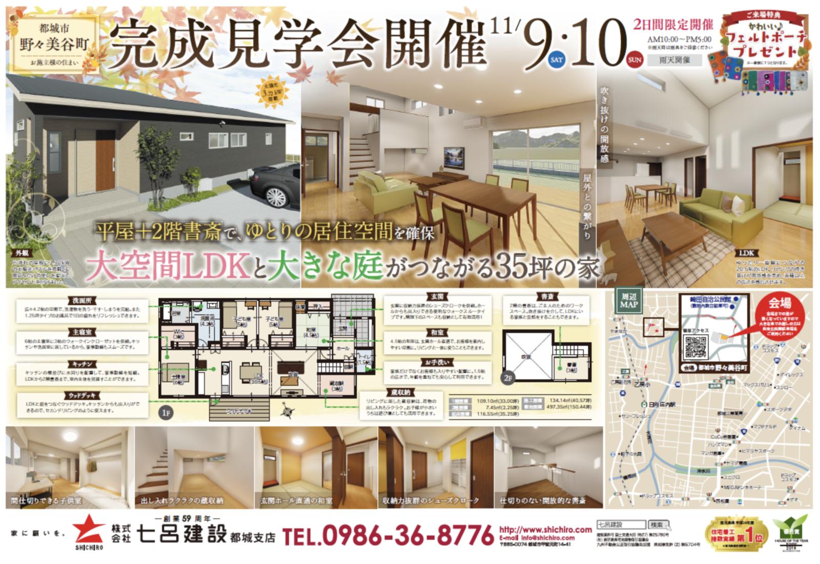 七呂建設 | 平家+2階書斎で、ゆとりの居住空間を確保 大空間LDKと大きな庭がつながる35坪の家 【都城市】