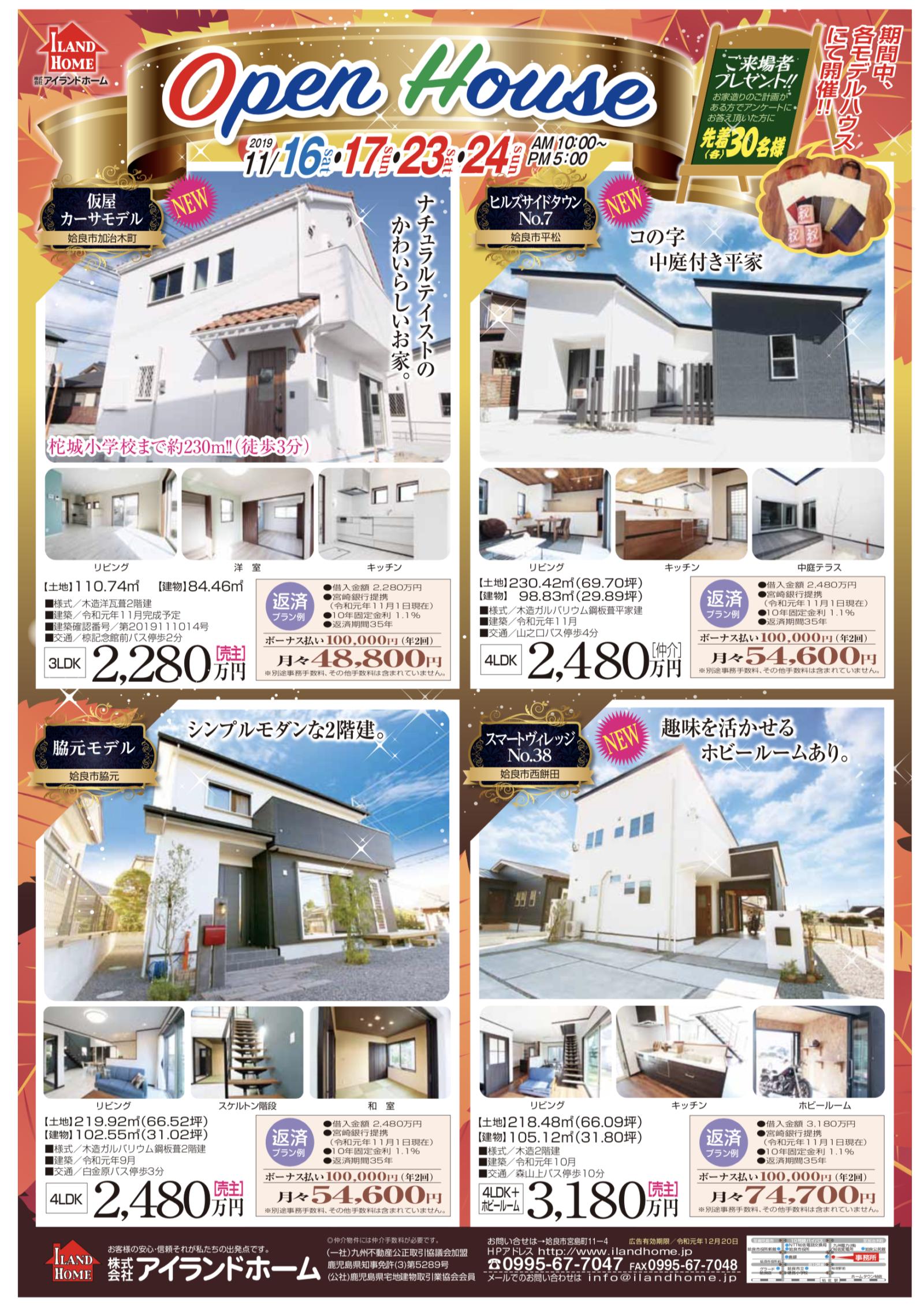 4棟同時オープンハウス 【姶良市】