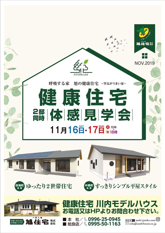 平屋と2世帯住宅同時見学会 【薩摩川内市】