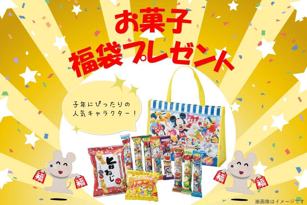 ネズミ年にぴったりの人気キャラクターの福袋プレゼント  【各地】