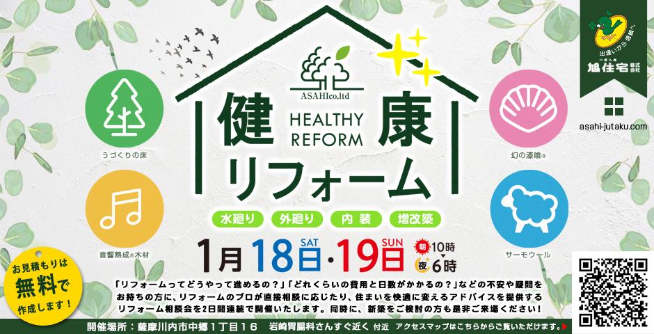 健康リフォーム相談会