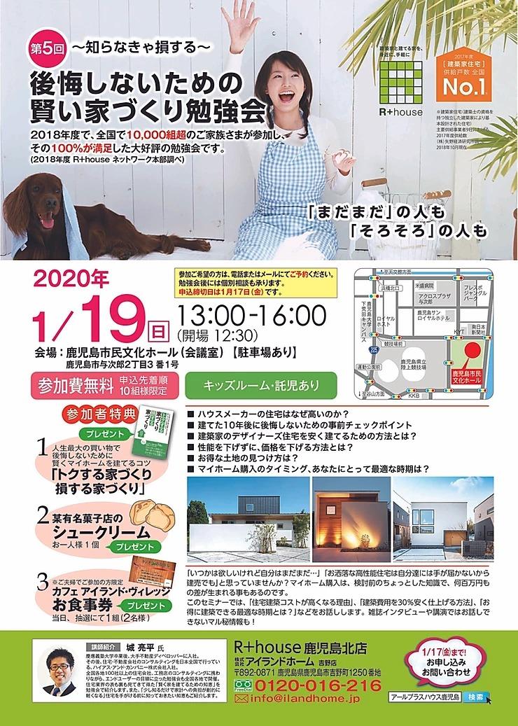 R+house 鹿児島北店 | ~知らなきゃ損する~ 後悔しないための賢い家づくり勉強会