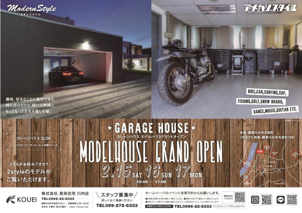 2棟の天辰ガレージハウス グランドオープン 完成見学会【薩摩川内市】
