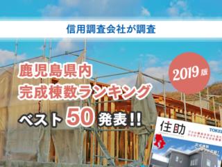 2019年 完成棟数ランキング ベスト50発表!!
