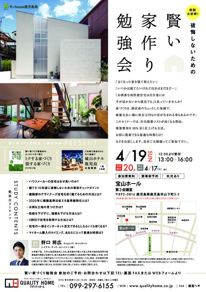 賢い家づくり勉強会【鹿児島市】