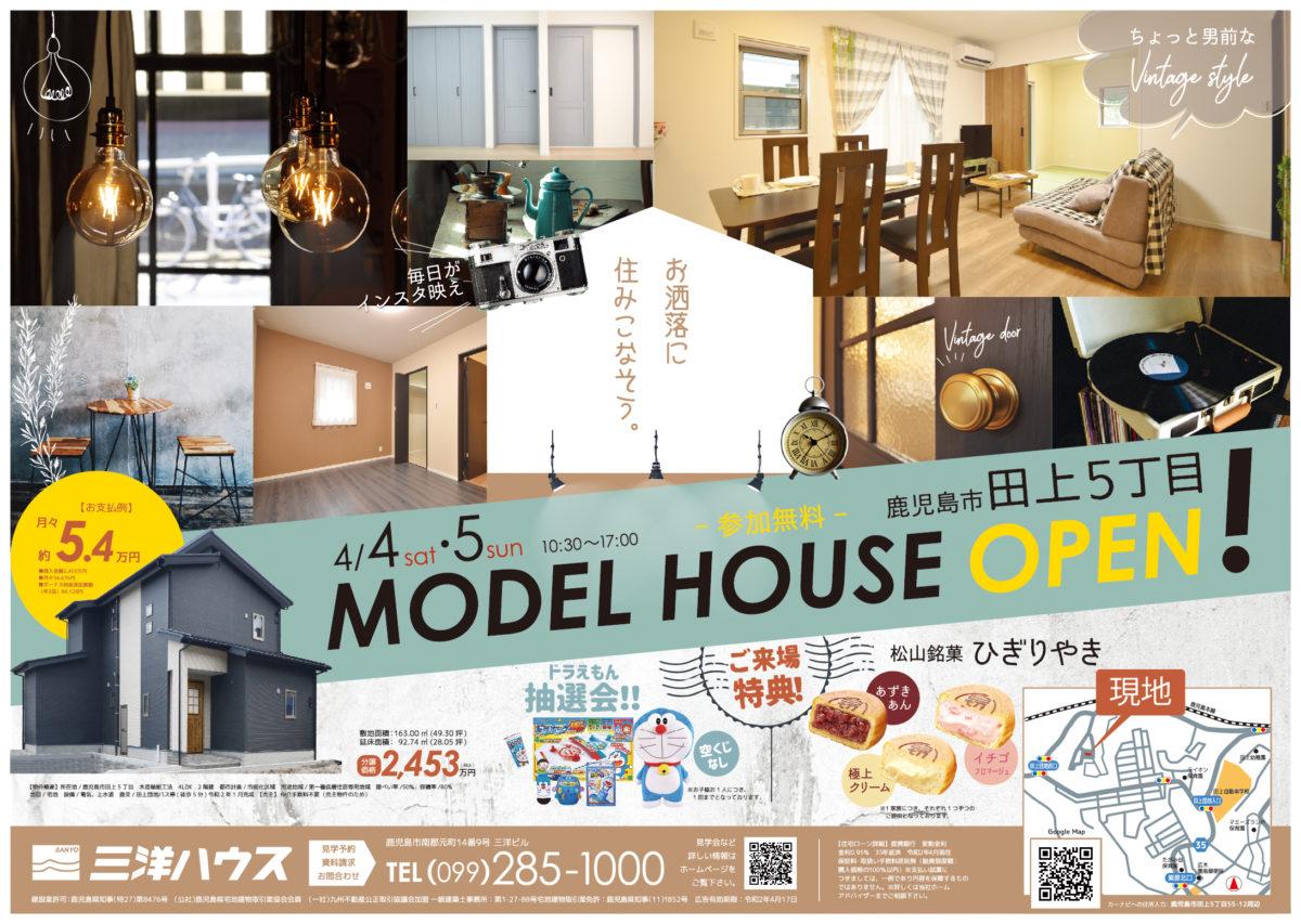 ちょっと男前なVintage Style モデルハウスオープン 【鹿児島市】