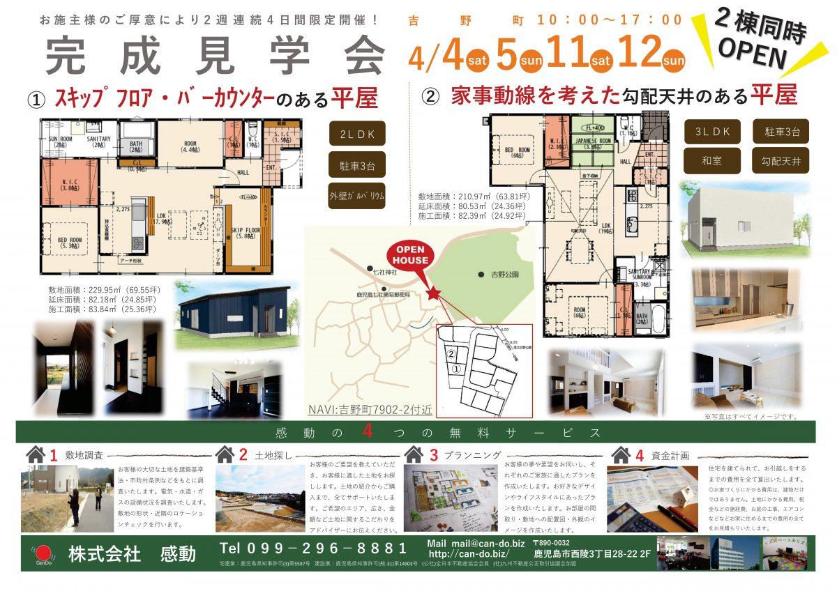吉野町2棟同時 完成見学会 【鹿児島市】