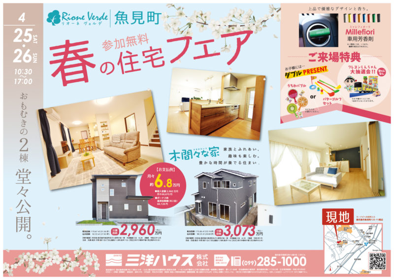 春の住宅フェア― おもむきの2棟 堂々公開 【鹿児島市】