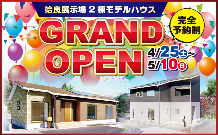 姶良展示場 2棟モデルハウス グランドオープン 【姶良市】