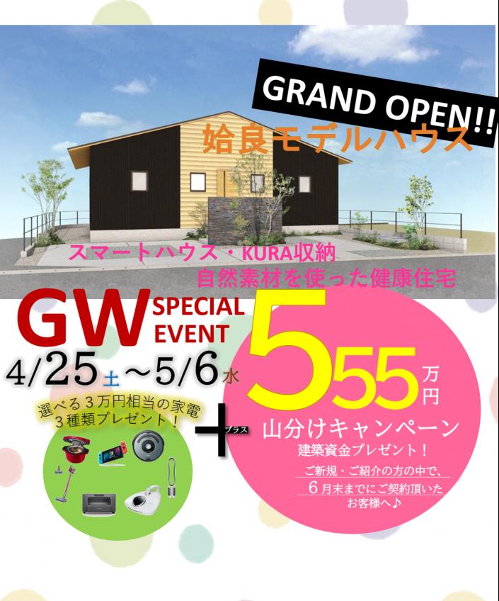 GWスペシャルイベント 【姶良市】