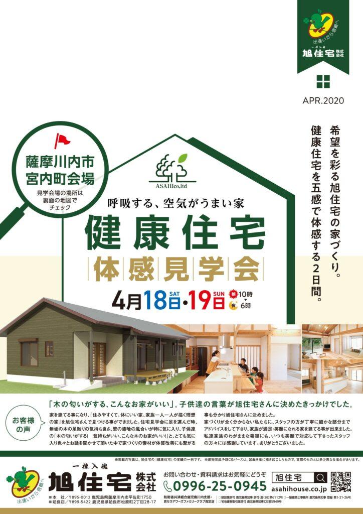 健康住宅 体感見学会 【薩摩川内市】
