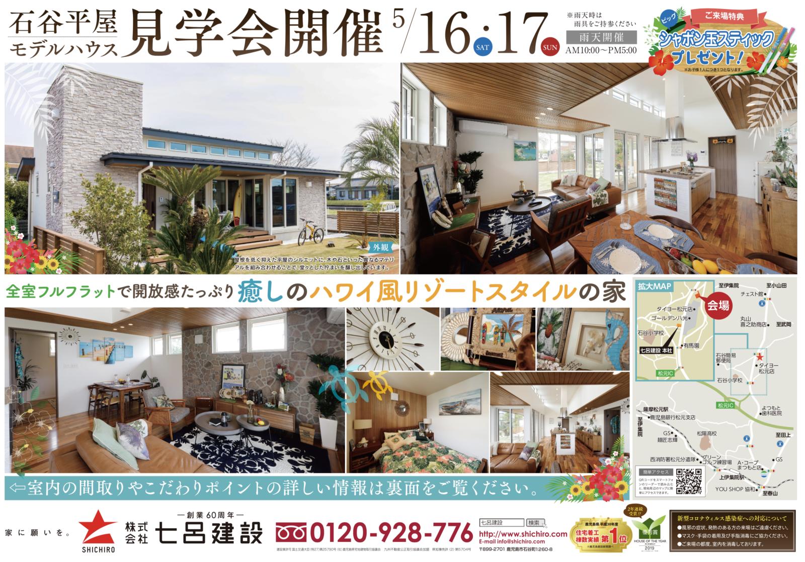 『全室フルフラットで開放感たっぷり 癒しのハワイ風リゾートスタイルの家』 見学会 【鹿児島市】