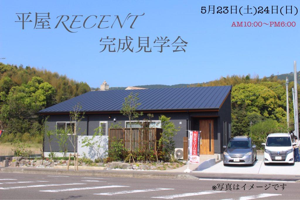 平屋RECENT 完成見学会 【肝付町】