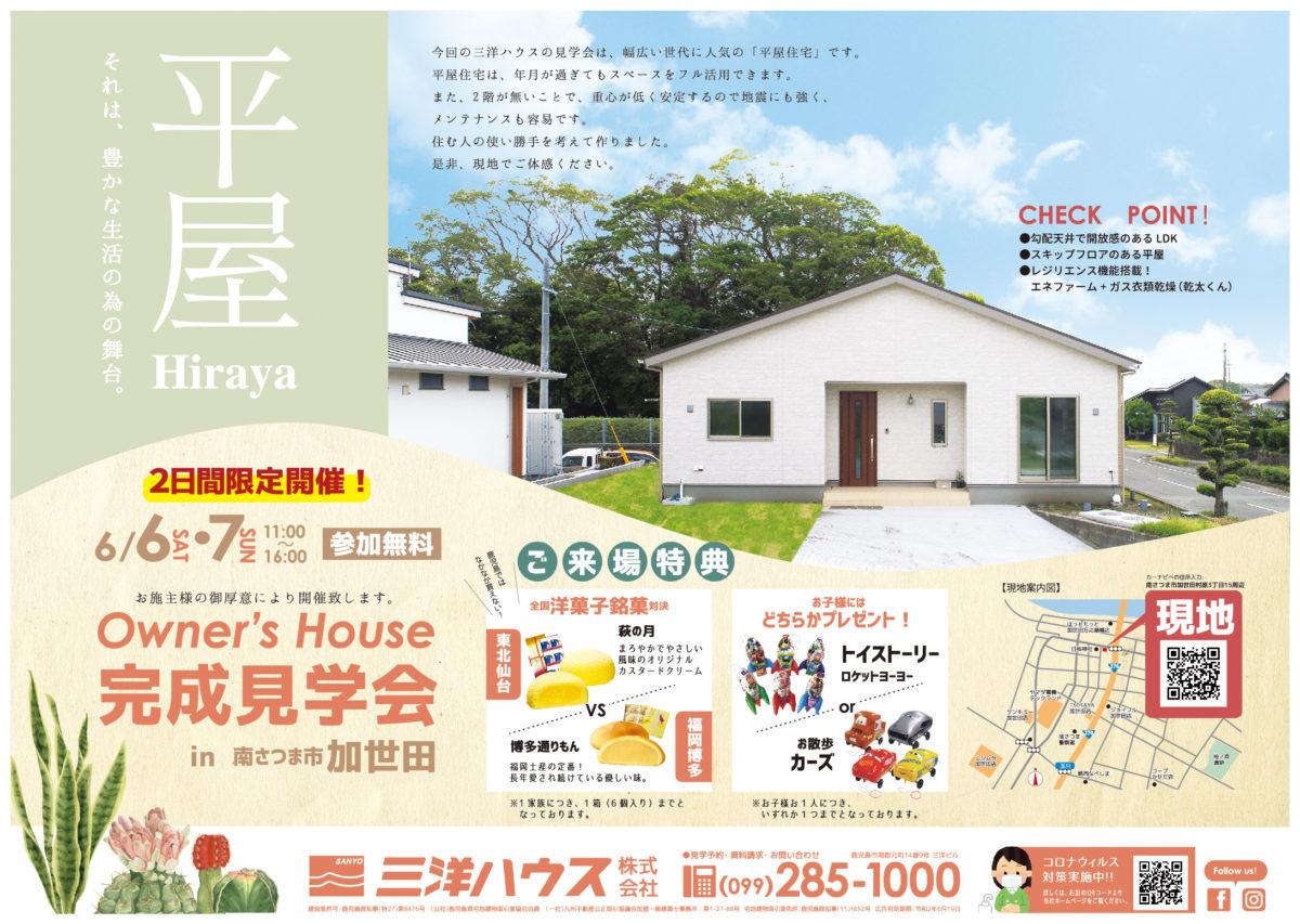 南さつま市加世田で完成見学会 平屋。それは、豊かな生活のための舞台。