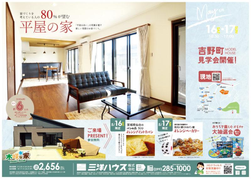 平屋建て「木咲な家」見学会! 【鹿児島市】