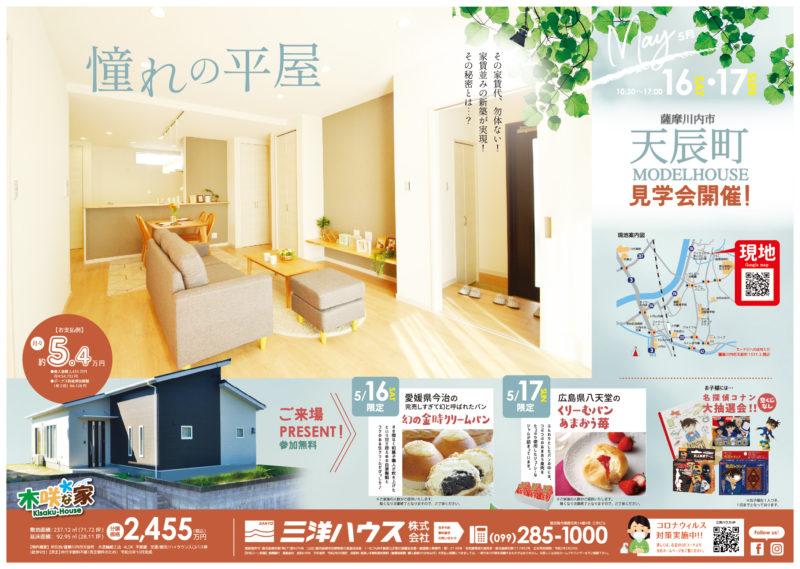 平屋建て「木咲な家」見学会! 【薩摩川内市】