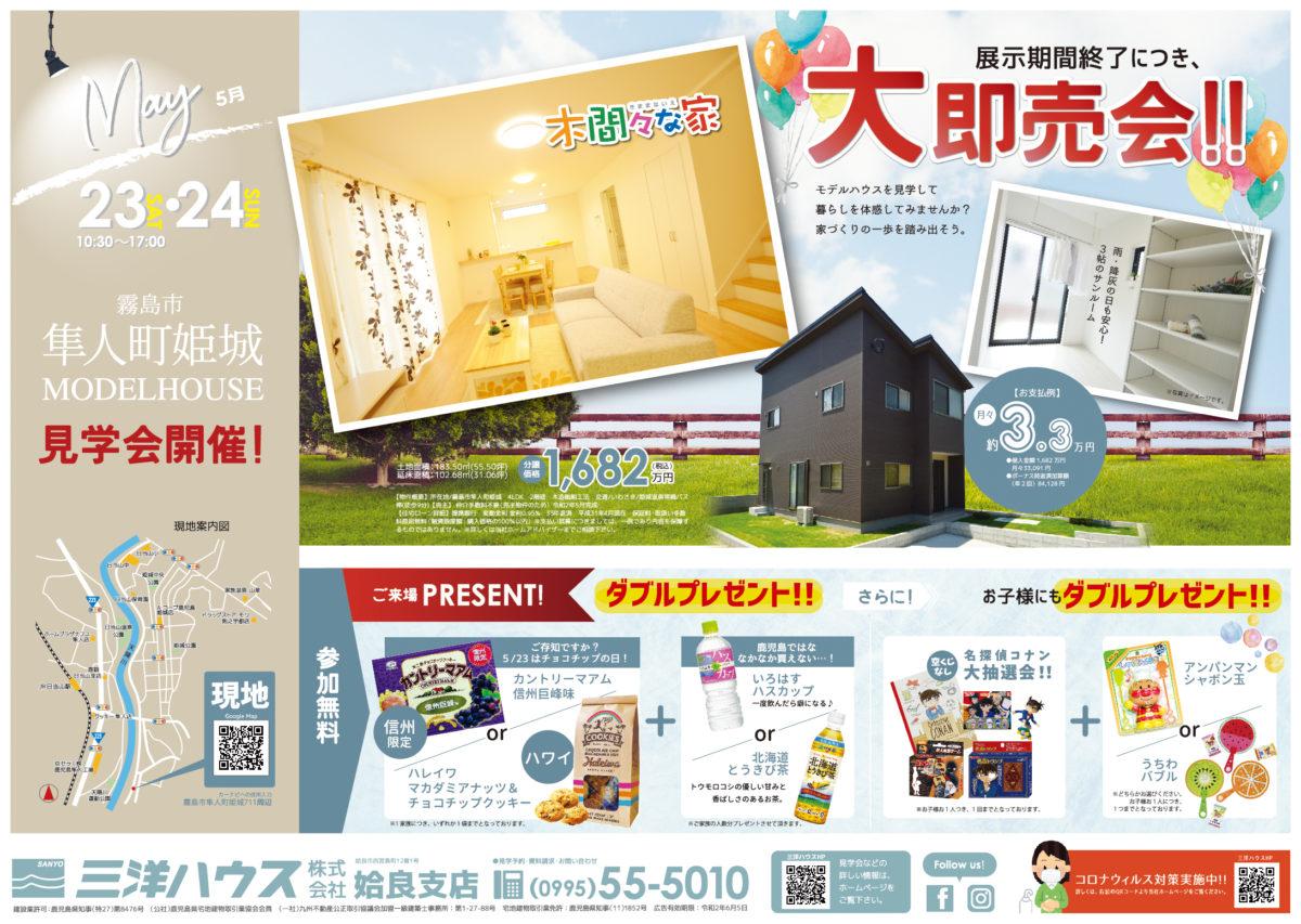 2階建て「木間々な家」モデルハウス 大即売会! 【霧島市】