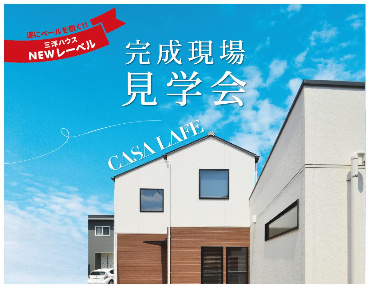 新商品【CASA LAFE】完成見学会 【鹿児島市】