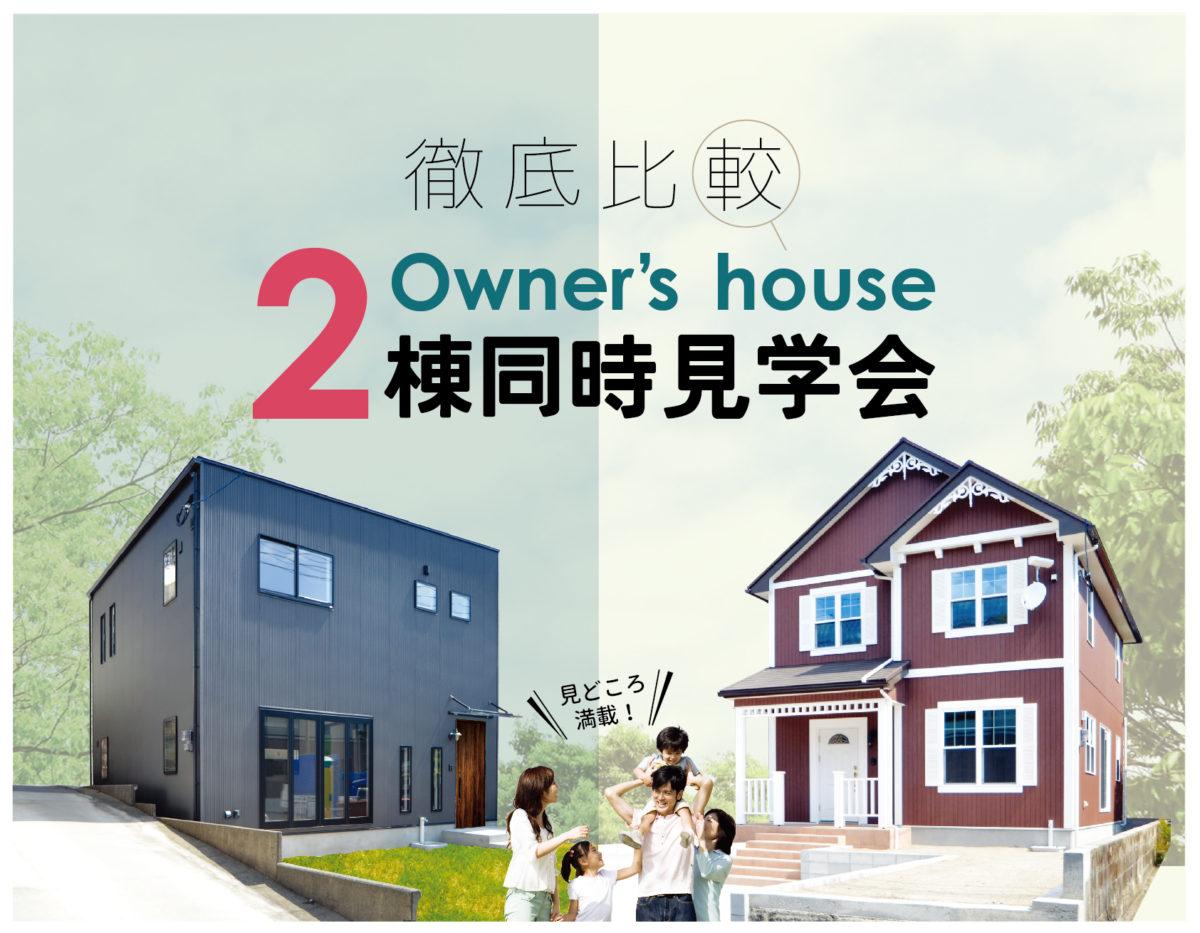 2棟同時 OWER'S HOUSE 完成見学会 【鹿児島市】