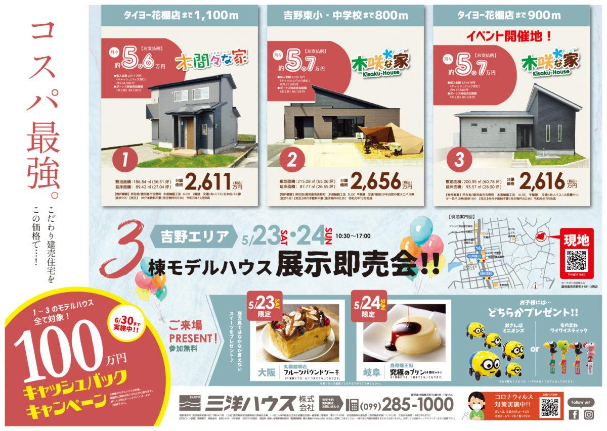 コスパ最強。 3棟同時モデルハウス展示即売会 【鹿児島市】