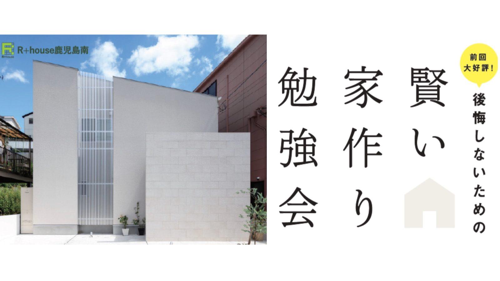 賢い家づくり勉強会 〜オンラインで開催〜 【鹿児島市】