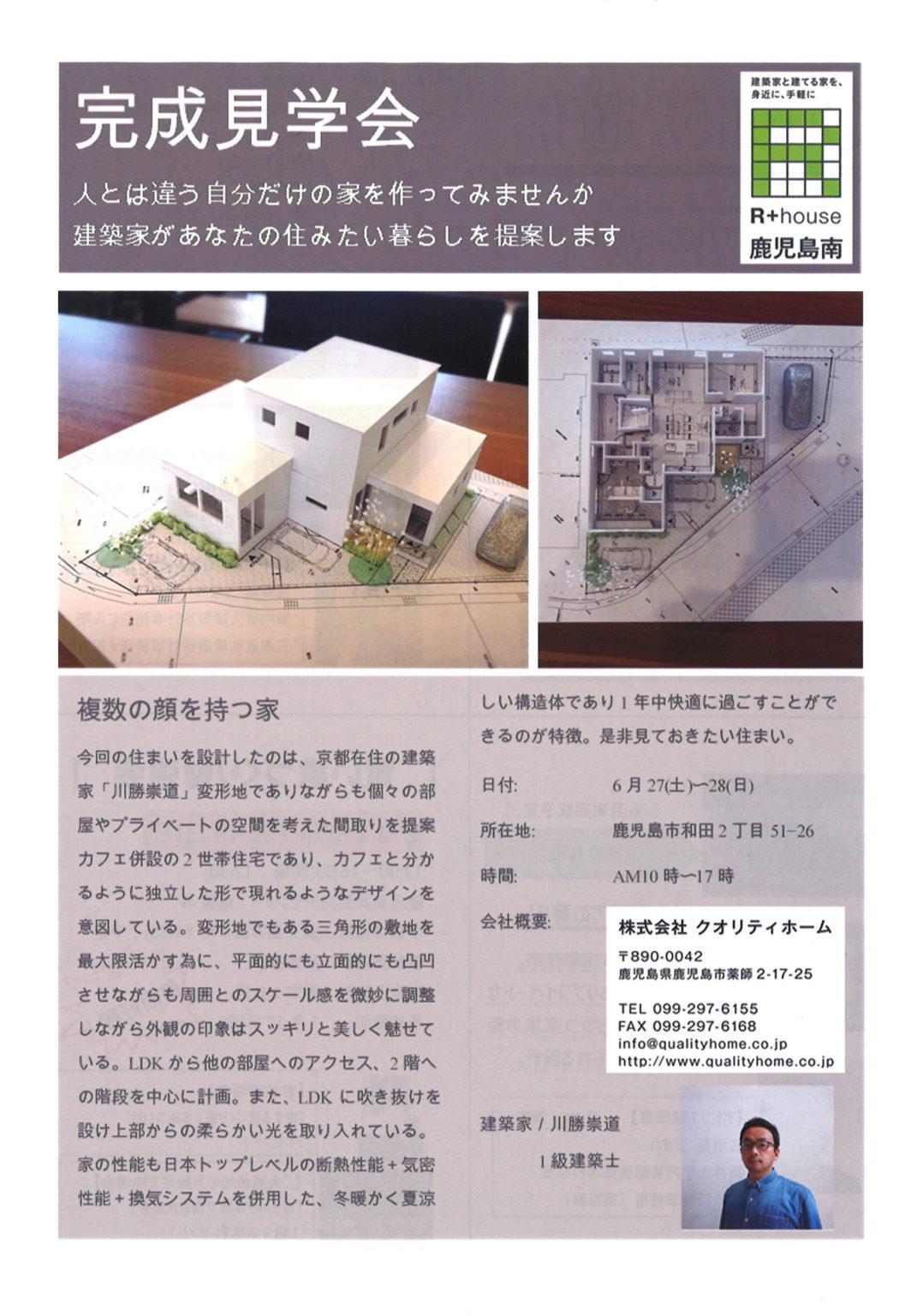 鹿児島市和田で『複数の顔を持つ家』完成見学会開催