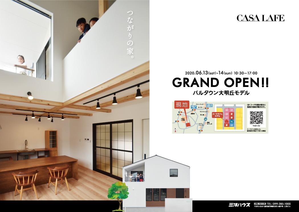鹿児島市大明丘で『CASA LAFE』グランドオープン!