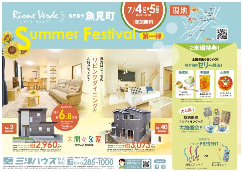 鹿児島市魚見町でリオーネヴェルデ Summer Festival!