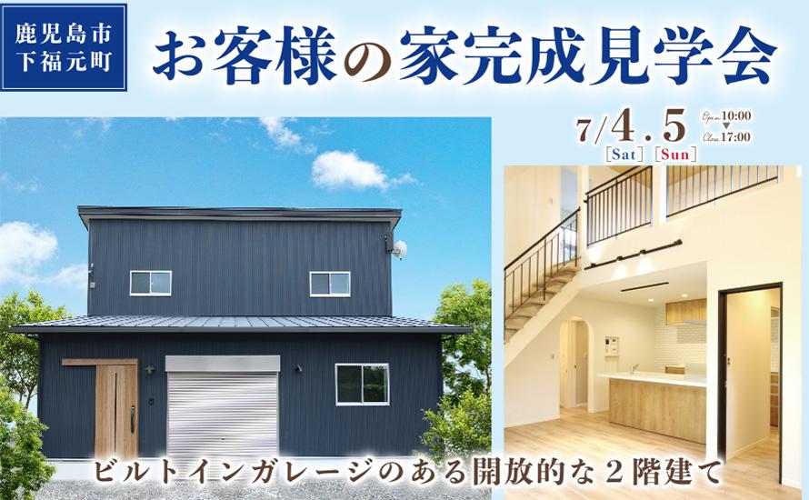 鹿児島市下福元町でお客様の家完成見学会