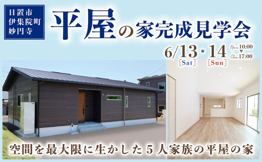 日置市伊集院町でお客様の平屋の家完成見学会