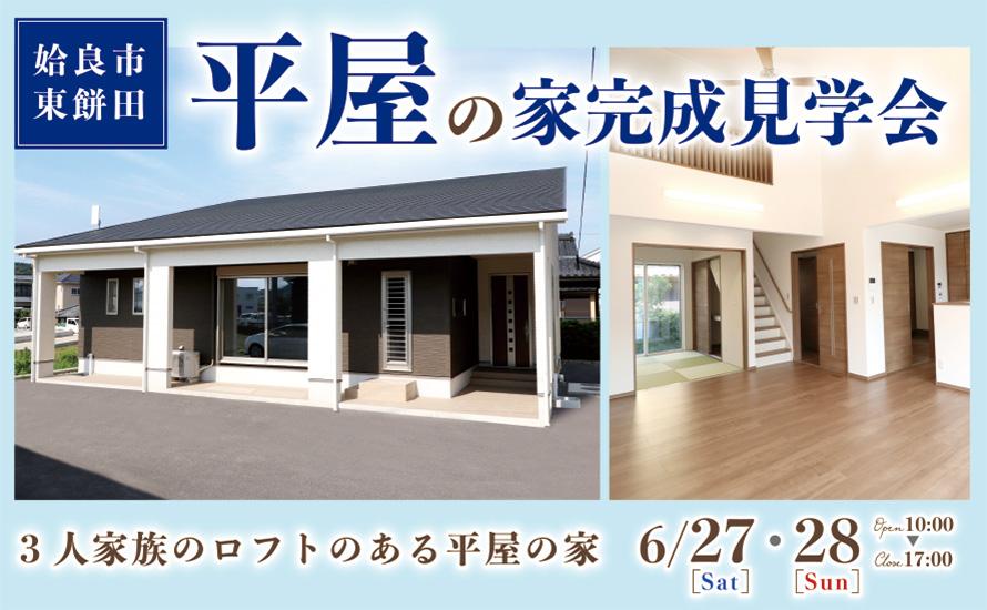 姶良市東餅田で平らの家完成見学会 3人家族のロフトのある平屋の家