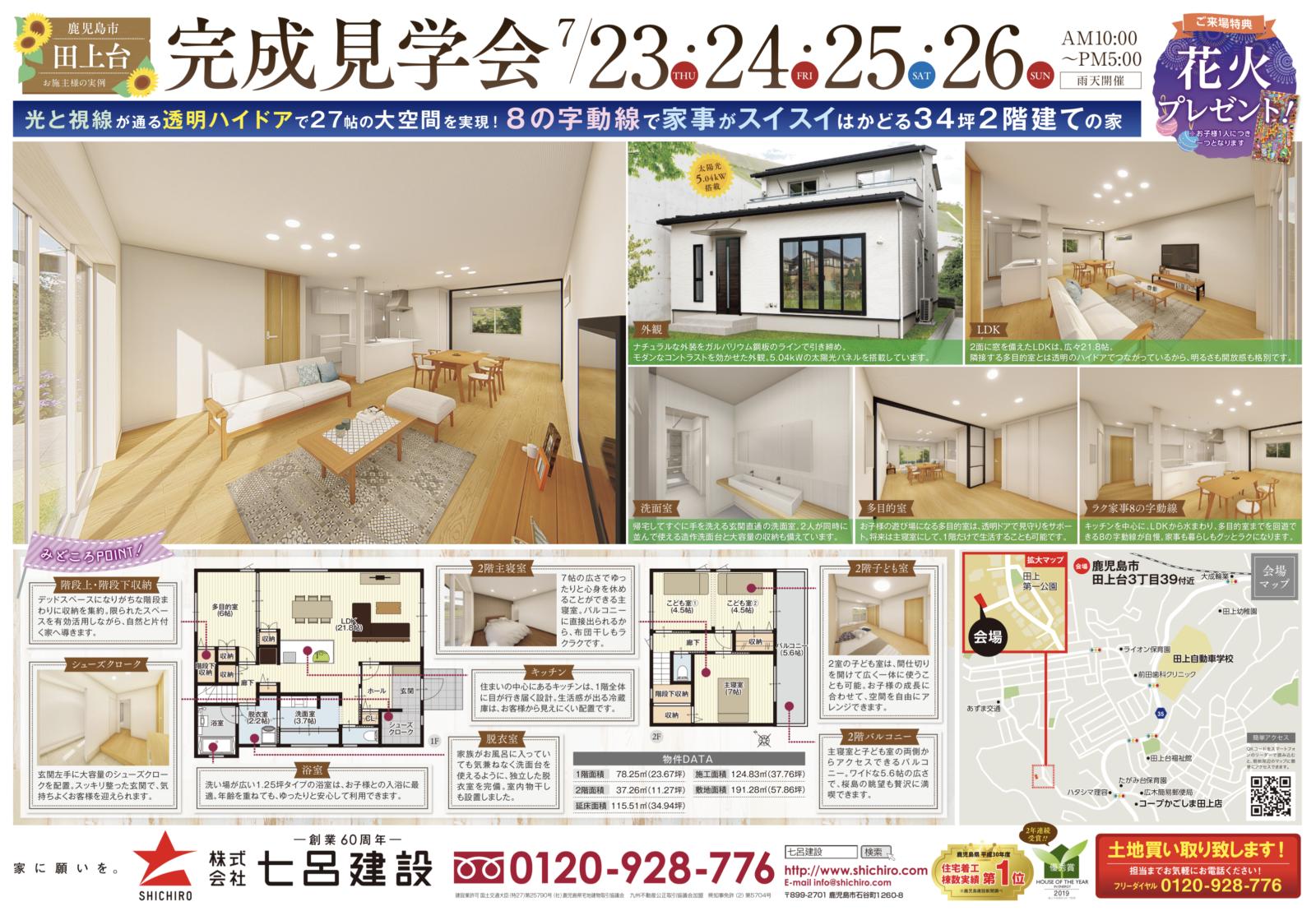 鹿児島市田上台で完成見学会 8の字動線で家事がスイスイはかどる34坪2階建ての家
