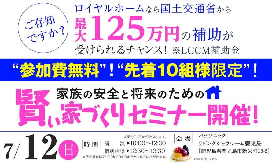 """鹿児島市新栄町で""""参加費無料""""先着10組様限定 家族の安全と将来のための賢い家づくりセミナー開催!"""