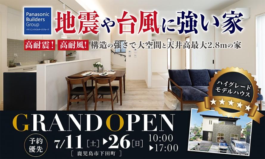鹿児島市下田町でモデルハウスグランドオープンイベント 地震や台風に強い家