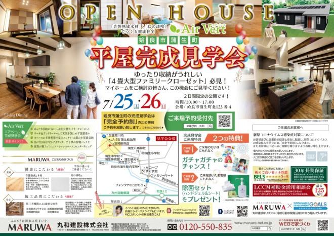 姶良市蒲生町で平屋完成見学会 「4畳大型ファミリークローゼット」必見!