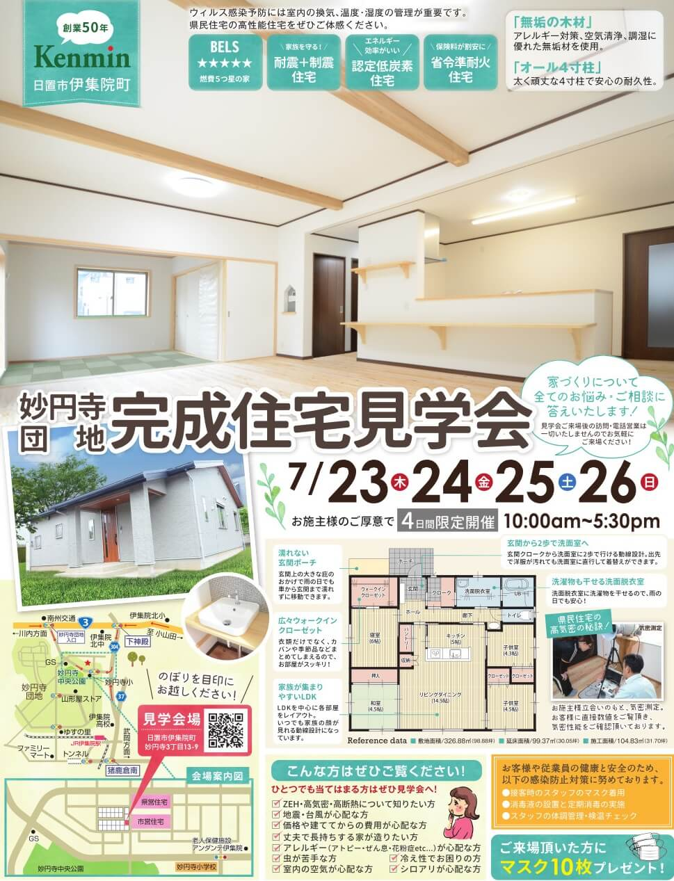 日置市伊集院町妙円寺で完成住宅見学会